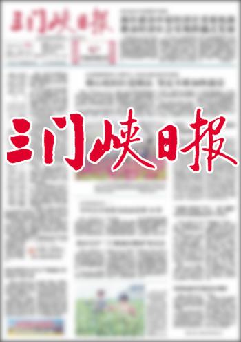 三门峡日报